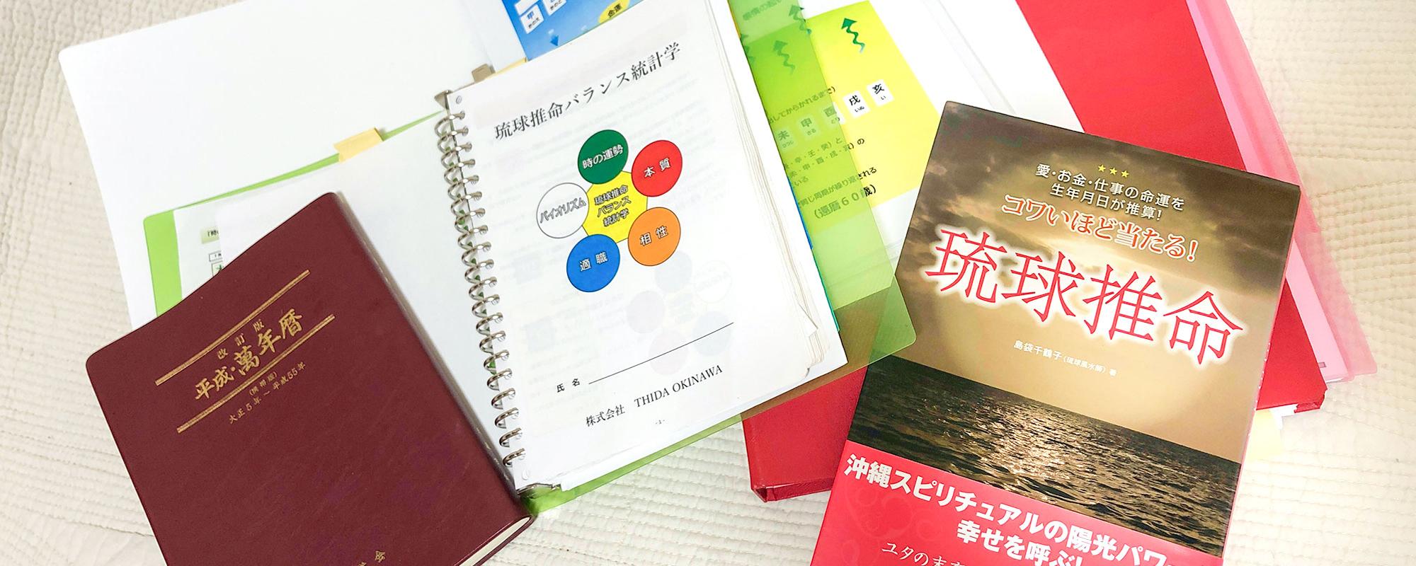 琉球推命バランス統計学のイメージ